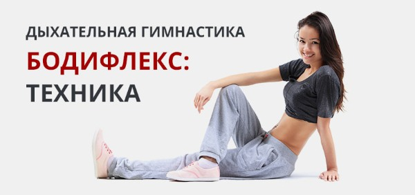 Похудение для лица бодифлекс