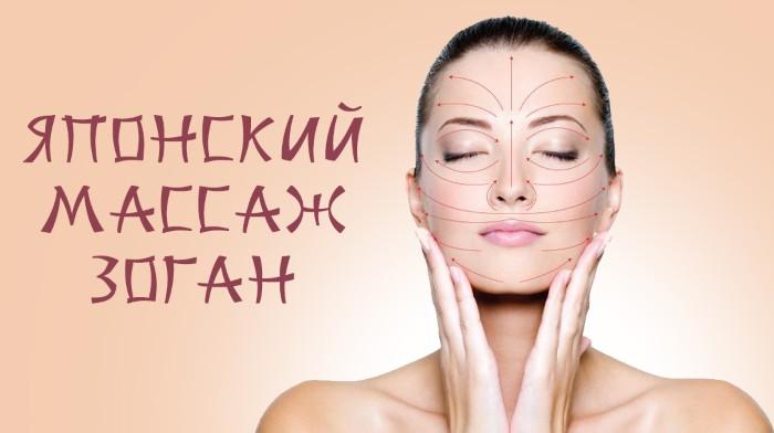 Массаж лица Асахи Зоган. Видео уроки японского массажа от Юкуко Танака 10 минут на русском. Отзывы