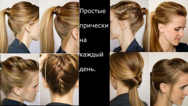 Легкие прически на каждый день своими руками. Простые и красивые на средние, длинные, короткие волосы. Фото