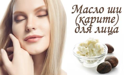 Масло Ши - свойства и применение для лица в чистом виде и взбитое. Рецепты и как применять против морщин, советы косметологов