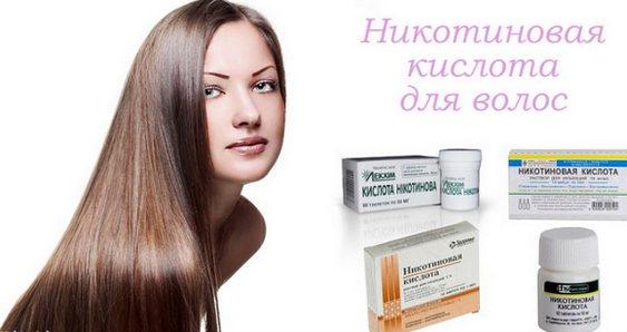 Что делать, если не растут волосы. Маски, витамины для волос, масла, средства из аптеки в таблетках, ампулах, шампуни, никотиновая кислота, массаж головы