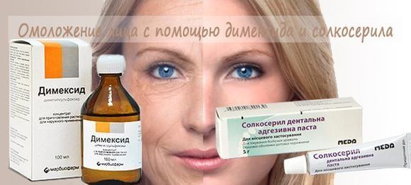 Солкосерил для лица от морщин: отзывы косметологов, что лучше гель или мазь, как применять в домашних условиях