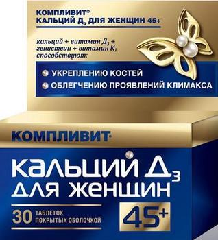 Поливитамины для женщин после 30, 40, 50, 60 лет, беременных, кормящих. Какие лучше, как выбрать недорогие и эффективные. Список названий, обзоры