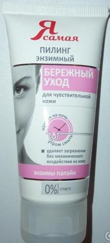 Энзимный пилинг: что это такое, польза для лица: салициловый, кислотный. Как выбрать лучший, отзывы