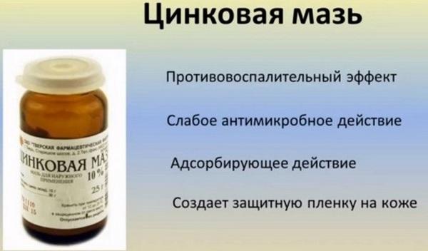 Мази от прыщей на лице: недорогие и эффективные с антибиотиком, от красных, черных точек, угрей, следов, для подростков. Названия и цены