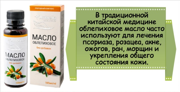 Облепиховое масло для волос и ресниц. Польза, лечебные свойства, рецепты применения в косметологии