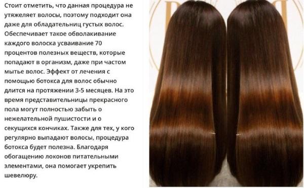 Ботокс для волос, отзывы, последствия. Что это за процедура, как делается. Какой Botox лучше, сколько стоит