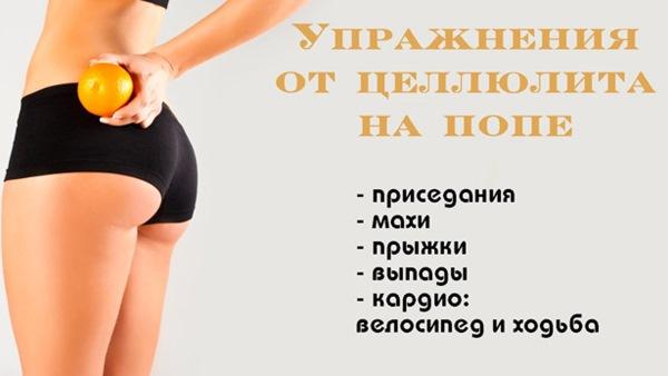 Целлюлит на ногах и попе. Как избавиться: упражнения, диета, обертывания, массаж, маски, скрабы