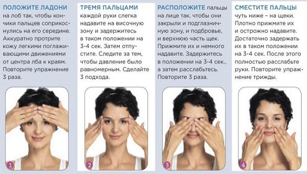 Фитнес для лица с Аленой Россошинской. Гимнастика домашнего лифтинга, видео-уроки