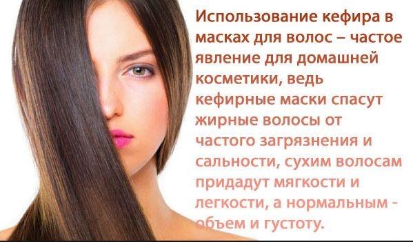 Кефирная маска для волос. Рецепты для осветления, роста и густоты, смывки краски, укрепления, лечение сухих, жирных, секущихся локонов