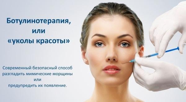 Ботулинотерапия препаратом Ксеомин в неврологии и косметологии. Процедуры и цены