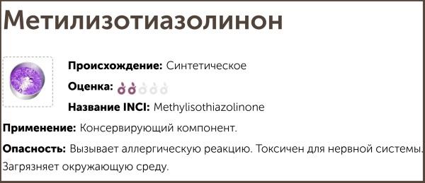 Methylisothiazolinone (метилизотиазолинон) в косметике. Что это такое, вред, для чего нужен, свойства