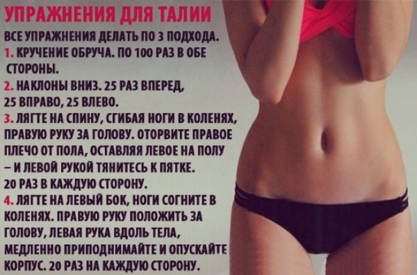 Упражнения для боков и талии. Как убрать жир и сделать фигуру женщине. Видео