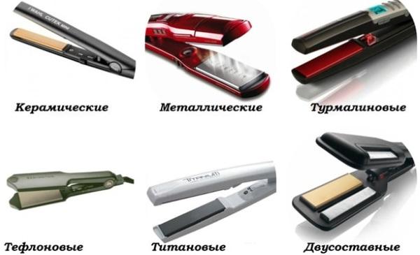 Утюжок для волос профессиональный для выпрямления, завивки. Инфракрасные, паровые, ультразвуковой