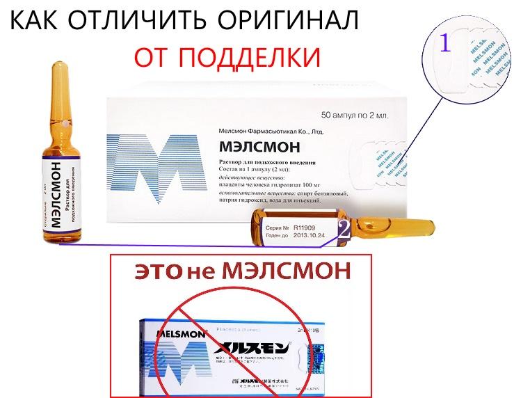 Мэлсмон препарат в косметологии плацентарный. Фото, инструкция, применение, как колоть, влияние на печень, цена, аналоги