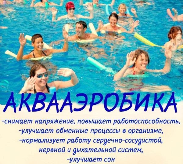 Аквааэробика. Польза для похудения, упражнения, результаты, отзывы, противопоказания