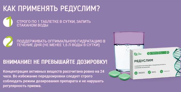 Редуслим для похудения. Инструкция по применению таблеток, отзывы, цена