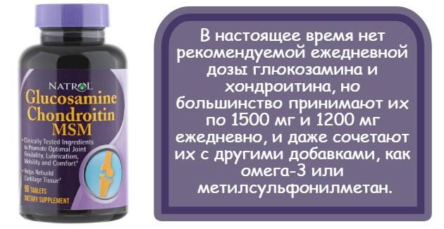 Glucosamine Chondroitin MSM. Отзывы, инструкция, противопоказания, побочные эффекты