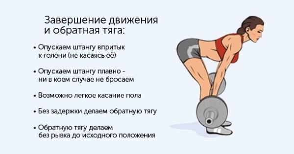 Румынская тяга со штангой для женщин. Техника выполнения, какие мышцы работают, эффект