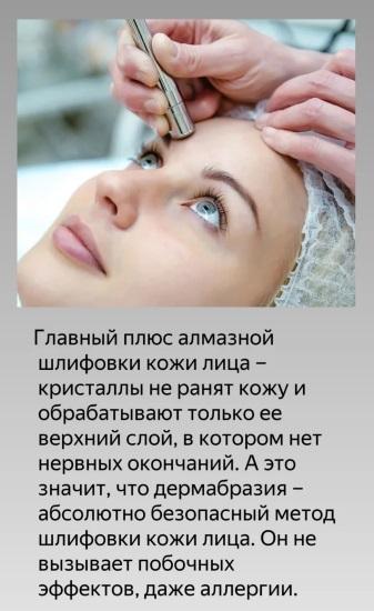 Алмазная шлифовка (чистка) лица. Отзывы, фото до и после пилинга