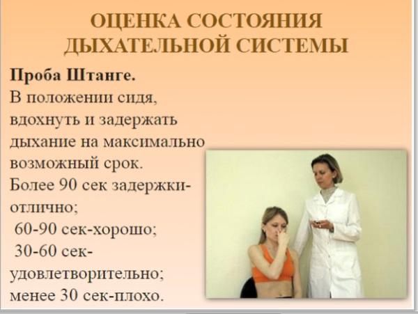 Самоконтроль при занятиях физическими упражнениями, спортом. Зачем нужен, что это такое, методы, способы
