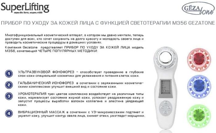 Аппараты для лифтинга лица в домашних условиях. Цены, отзывы, рейтинг лучших