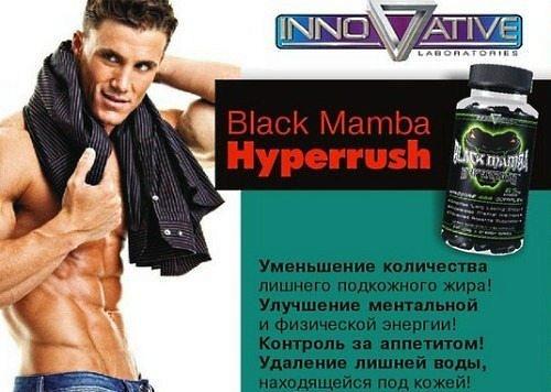 Черная мамба (Black Mamba) жиросжигатель. Отзывы, состав, инструкция