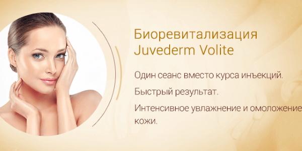 Ювидерм Волайт (Juviderm Volite) в биоревитализации. Отзывы косметологов, цена