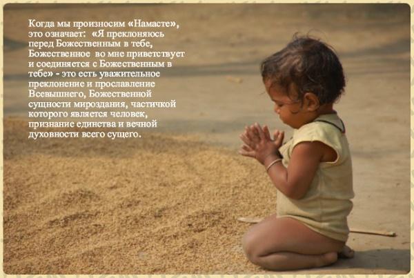 Намастэ (намасте, Namaste). Что это такое, что значит в йоге, как выполнять