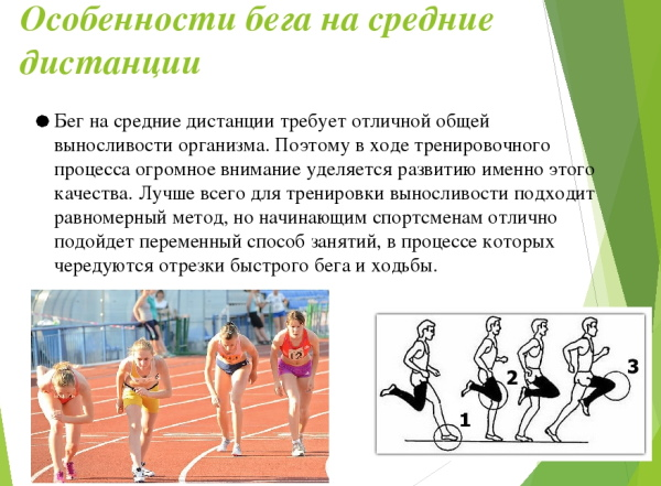 Бег на средние дистанции это сколько метров, техника, правила, скорость