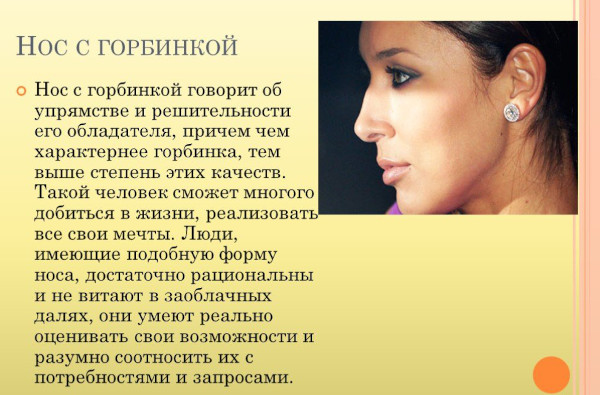 Римский нос у женщин. Фото в профиль, анфас, национальности, знаменитости