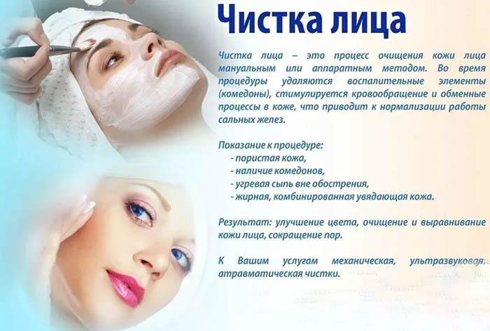 Комбинированная чистка лица. Отзывы косметологов, что входит